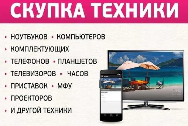 Объявления в красноярске куплю как можно подать объявление в газету суть балаково