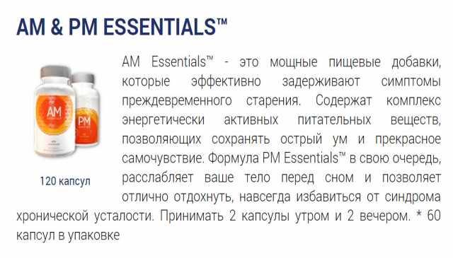Продам Дневные добавки AM Essentials