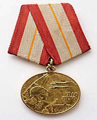 Продам медаль «60 лет Вооружённых Сил СССР».
