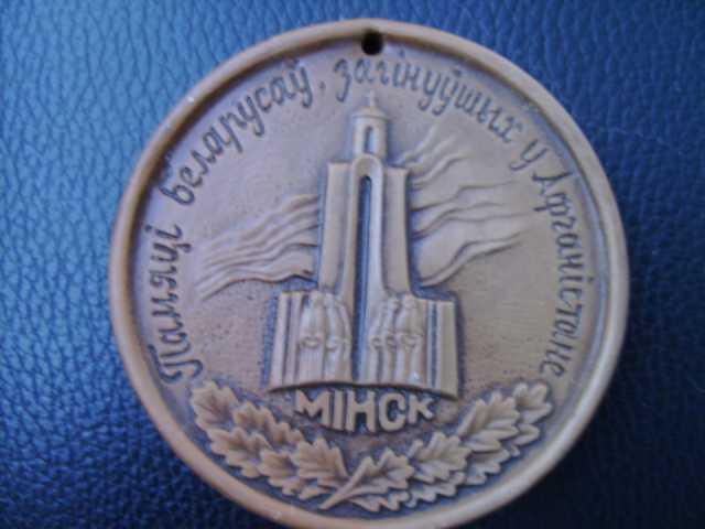 """Продам:  Сувенир - медальон """"МИНСК""""."""