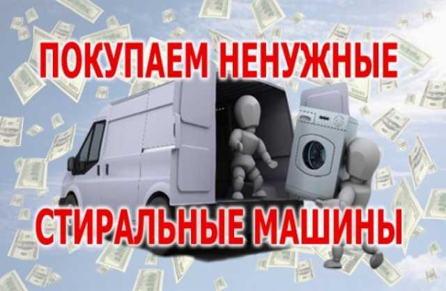 Куплю: Скупка стиральных машин в Магнитогорске