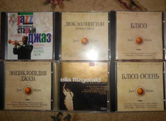 Продам Музыкальные диски (джаз, блюз)