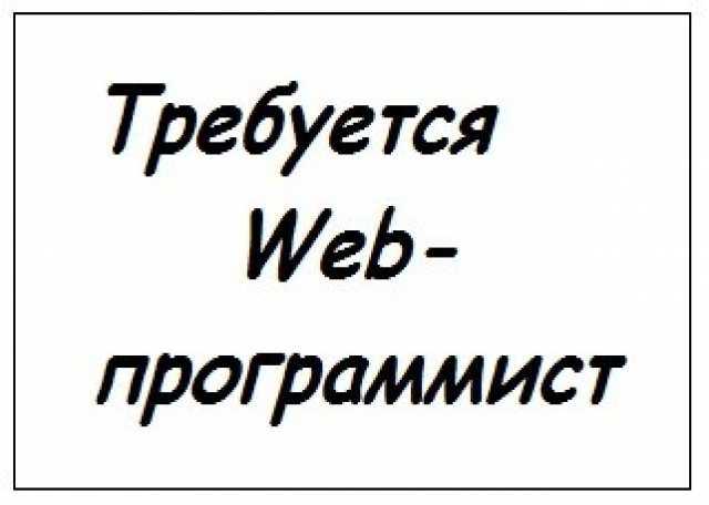 Вакансия: web-программист