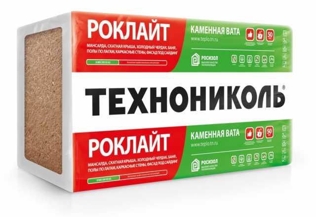 Продам Утеплитель Технониколь РОКЛАЙТ 8,64м2