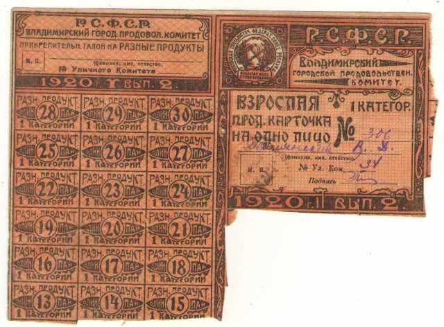 Продам Продовольственная карточка 1920г.