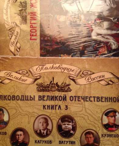 Продам Великие полководцы России