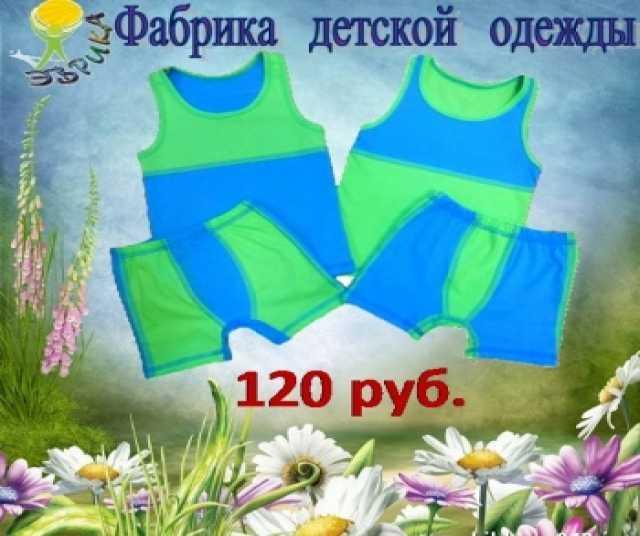 Продам Детский трикотаж от фабрики
