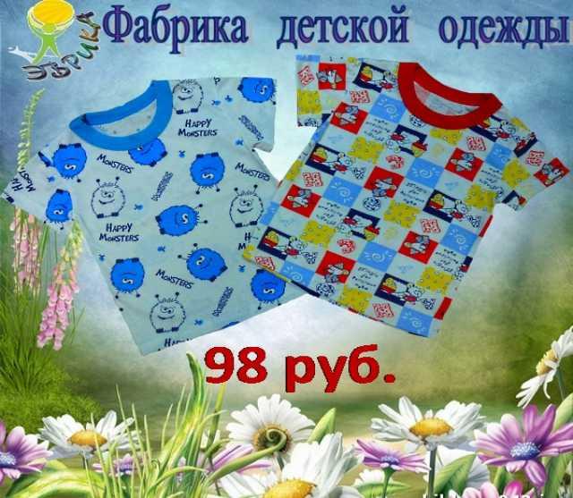 Продам Детский трикотаж от российской фабрики