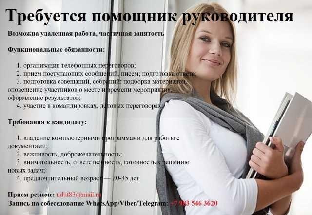 работа удаленно киев частичная занятость