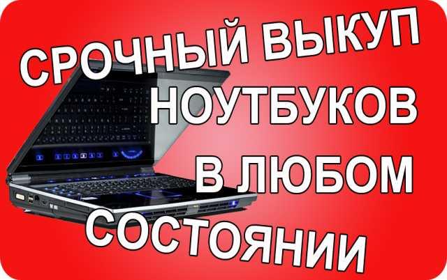 Куплю Скупка ноутбуков в Уфе