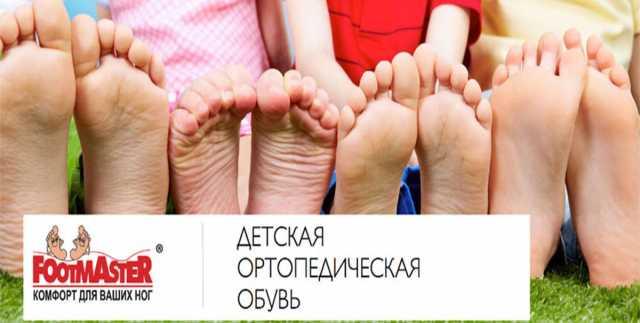 Продам Детская ортопедическая обувь в Москве.