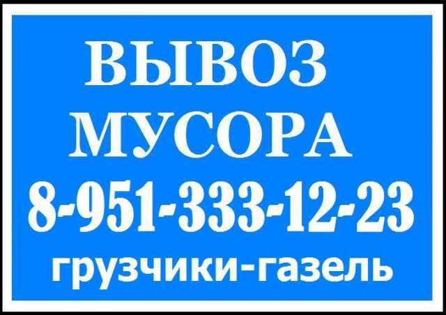 Предложение: Вывоз мусора Курск -8-951-333-12-23