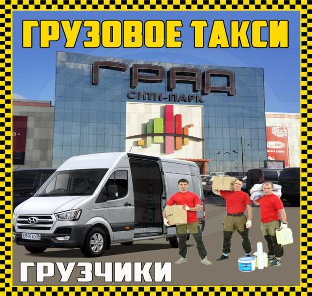 Предложение: Грузовое такси с грузчиками, Доставка