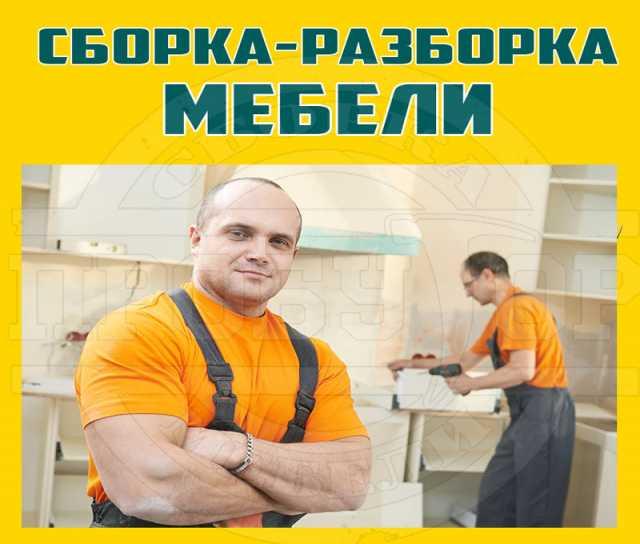 Предложение: Сборка, разборка и ремонт мебели
