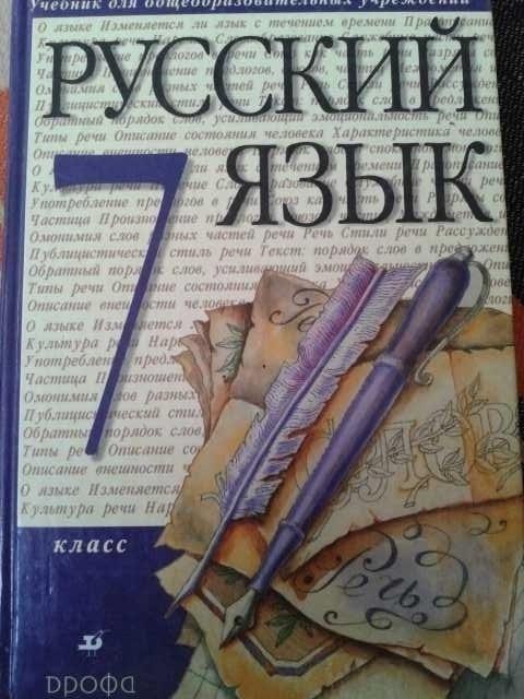 Продам: Учебники 7 класс