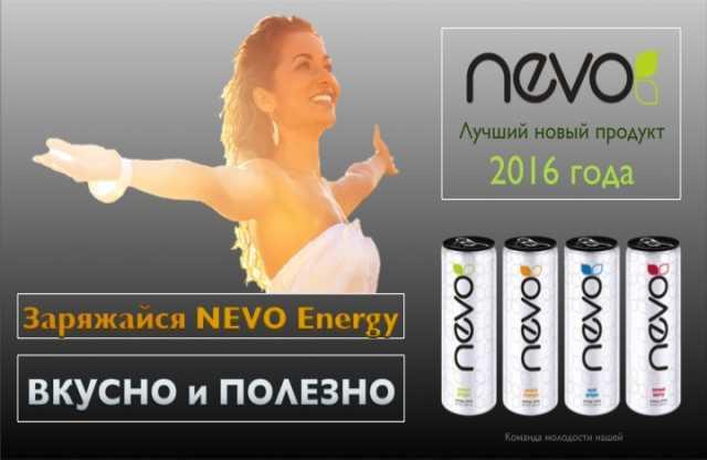 Продам Натуральный энергетический напиток Nevo