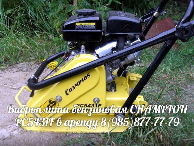 Предложение: Виброплита бензиновая champion PC5431F в