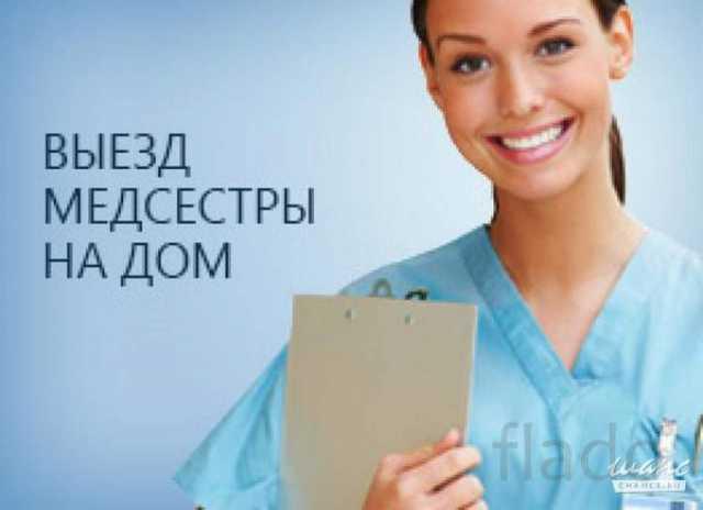 Текст объявления услуги медицинской сестры геленджик подать объявление бесплатно