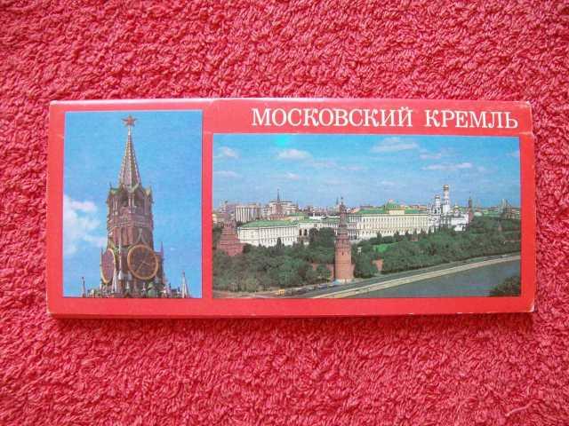 """Продам: Открытки (комплект)- """" Московский Кремль"""