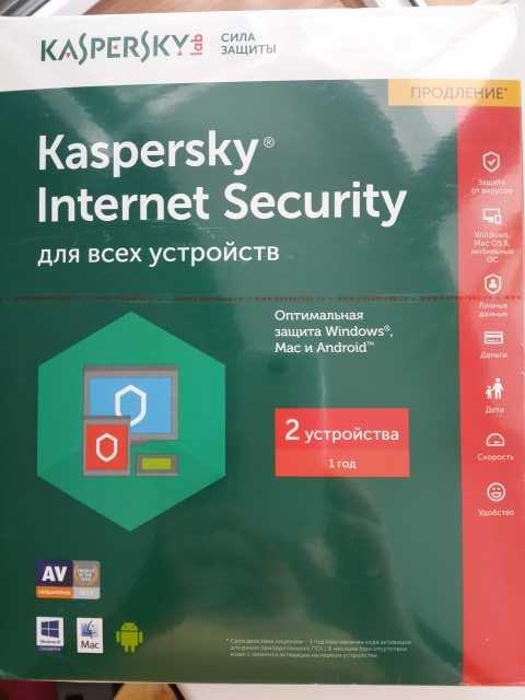 Продам Касперский Internet Security на 2 ПК