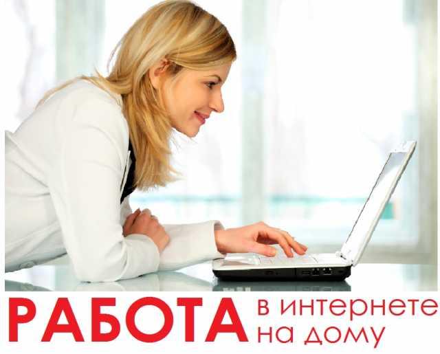 Вакансия: Работа в интернете или подработка