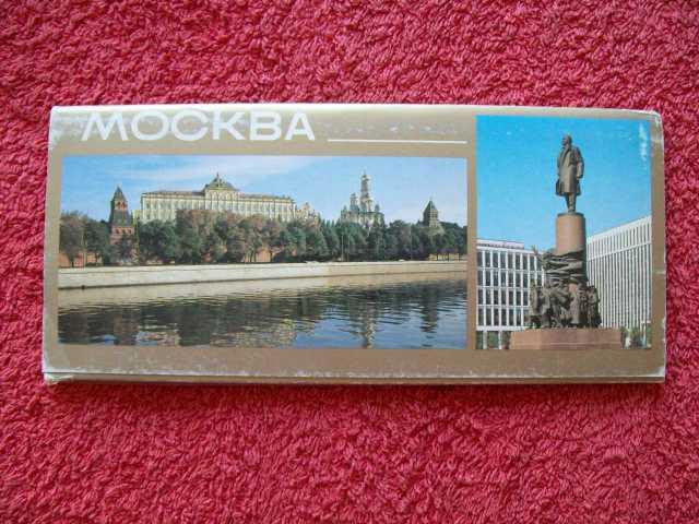 Продам: Открытки (комплект-18 шт.)-Москва -1987