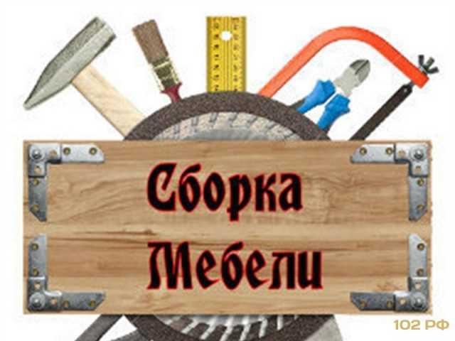 Предложение: Сборка кухонных гарнитуров и мебели.