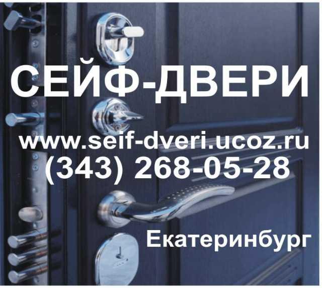 Продам Сейф двери сейф-дверь металлические двер