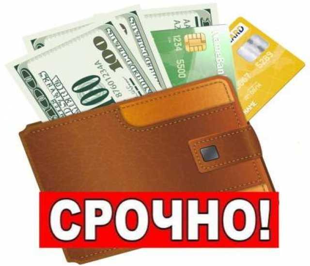 деньги в долг под 100