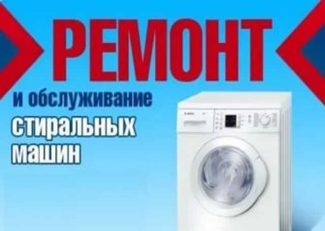 Предложение: Ремонт стиральных машин.Низкие цены.