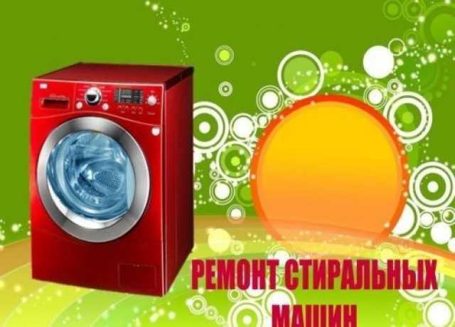 Предложение: Ремонт стиральных машин на дому.Диагн.0р