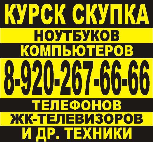 Куплю СКУПКА НОУТБУКОВ 8-920-267-66-66 СКУПКА