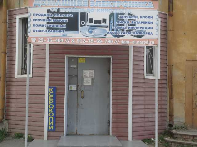 Сдам: Сервис-Магазин Домашней электроники 56кв