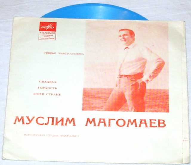 Продам Грампластинка Муслим Магомаев. Гибкая