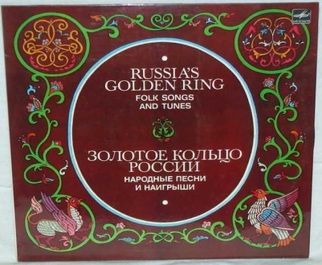 Продам Винил. Золотое кольцо России