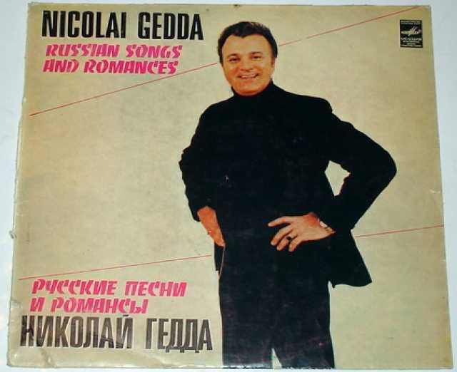 Продам: Винил. Н. Гедда. Русские песни и романсы