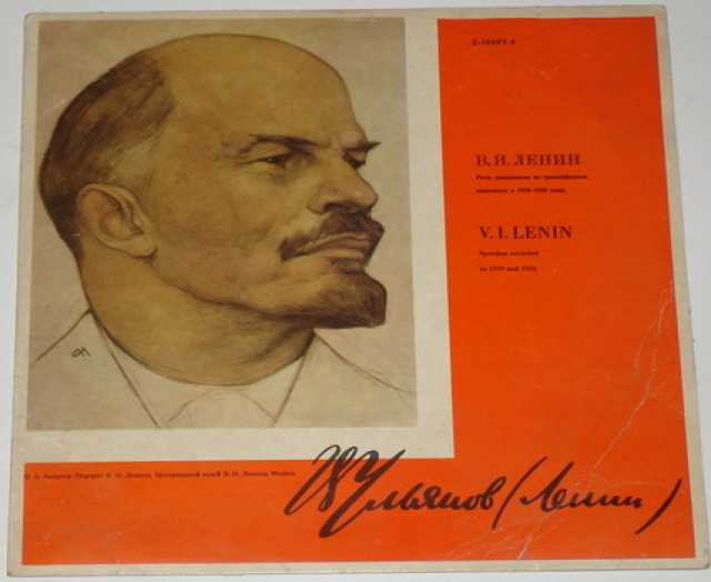 Продам Виниловая пластинка. В.И. Ленин. Речи