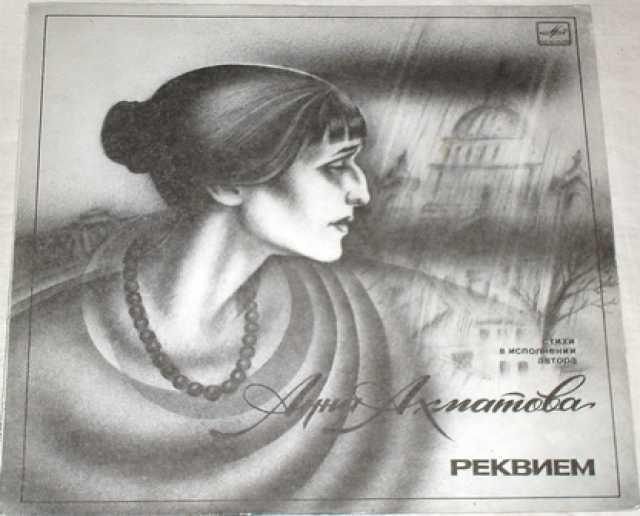 Продам Винил Анна Ахматова. Реквием