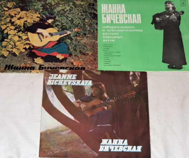 Продам: Винил Жанна Бичевская. 3 пластинки