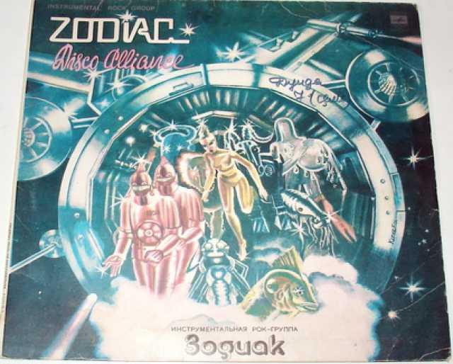 Продам: Винил. Зодиак. Диско Альянс. 1980г.