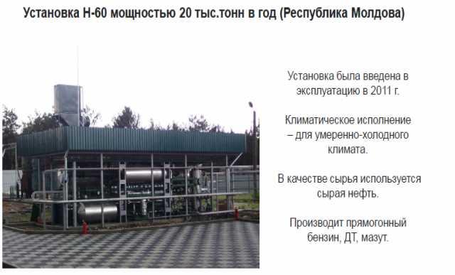 Продам: мини-нпз, нефтепереработка, установки