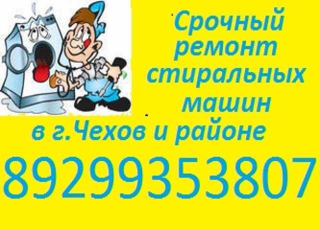 Предложение:  ремонт стиральных машин в г.Чехов и р-н