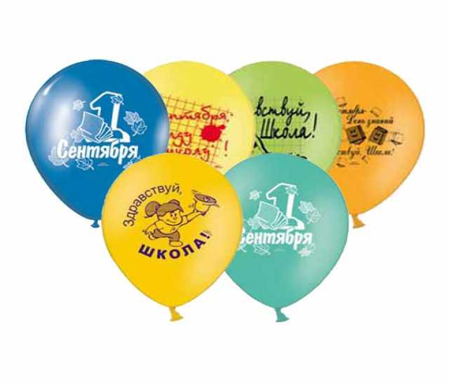 Продам Воздушные шары на 1 сентября с доставкой