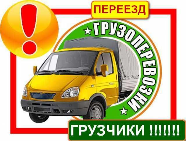 Предложение: Транспорт Услуги грузчиков Разгрузка фур