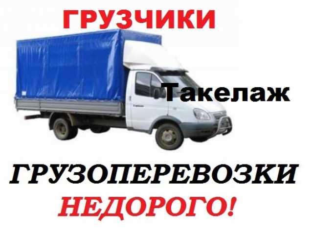 Предложение: Вывоз мусора Разнорабочие и грузчики