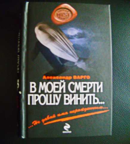 """Продам Книга Александра Варго """"В моей смерти пр"""