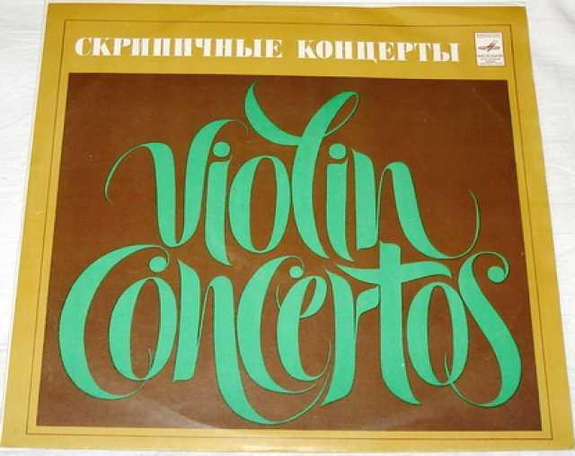 Продам Винил. Скрипичные концерты. А Вивальди.