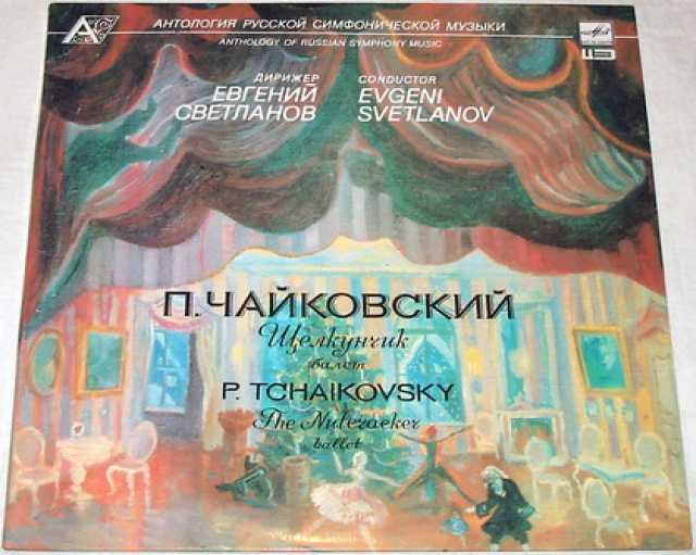 Продам: Винил. П. Чайковский. Щелкунчик. Балет