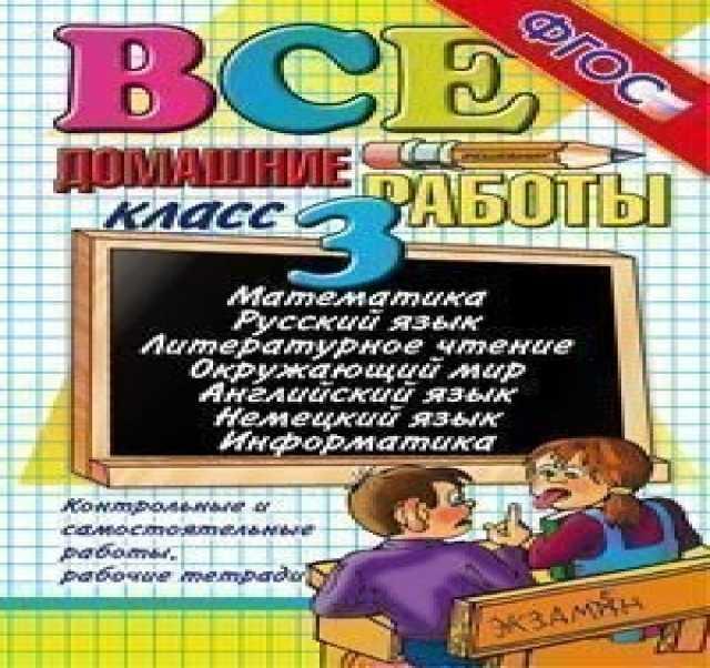 """Продам Решебник (ГДЗ) """"Все домашние работы"""""""