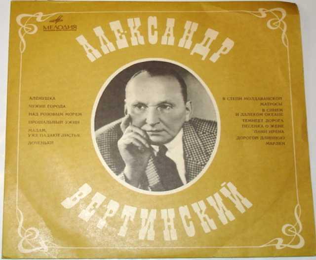 Продам: Винил Александр Вертинский.